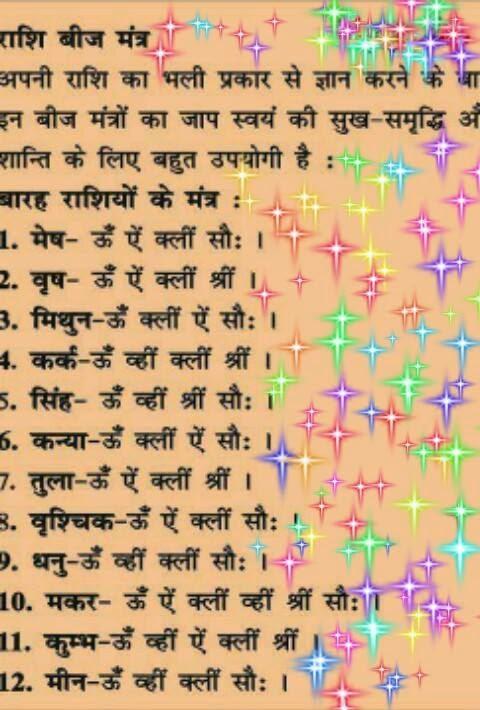 Rashi mantra