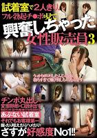 [VIPD-713] 試着室で2人きり、フル勃起チ●ポを見て興奮しちゃった女性販売員 3