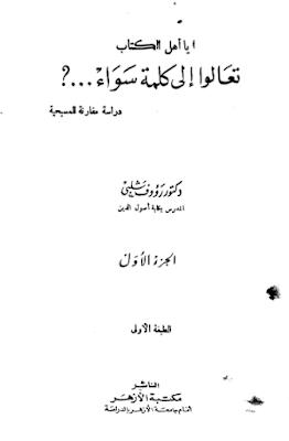 حمل كتاب يا أهل الكتاب تعالوا إلى كلمة سواء - رؤوف شلبي