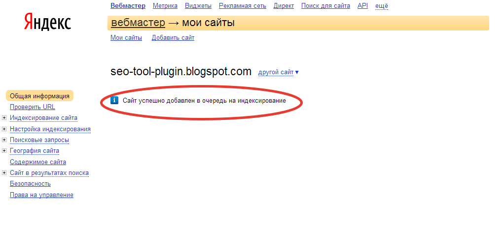 Яндекс Вебмастер добавить блог