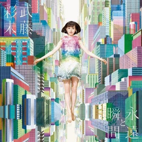 [Album] Ayami Muto - Eien to Shunkan [2014.04.23] Eien