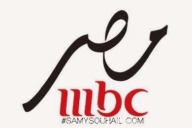 شاهد قناة Mbc Masr ام بي سي مصر مباشرة على الأنترنت