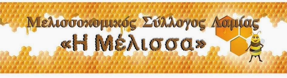 Μελισσοκομικός σύλλογος Ν. Φθιώτιδος