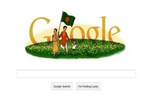 :: বাংলাদেশের স্বাধীনতাকে গুগলের সম্মান ::
