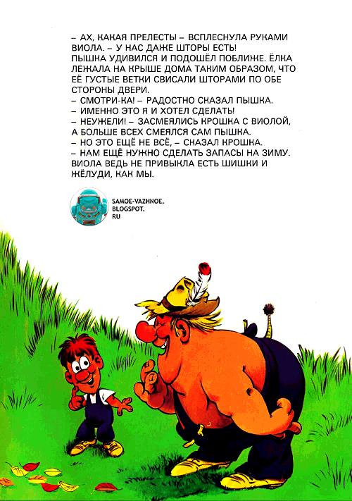 Уско Лаукканен скачать. Книги Финляндия СССР. Финские книги СССР для детей.