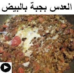 فيديو العدس بجبة بالبيض