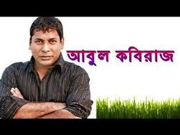 আবুল কবিরাজ-New Bangla Natok 2014, sylheti natok