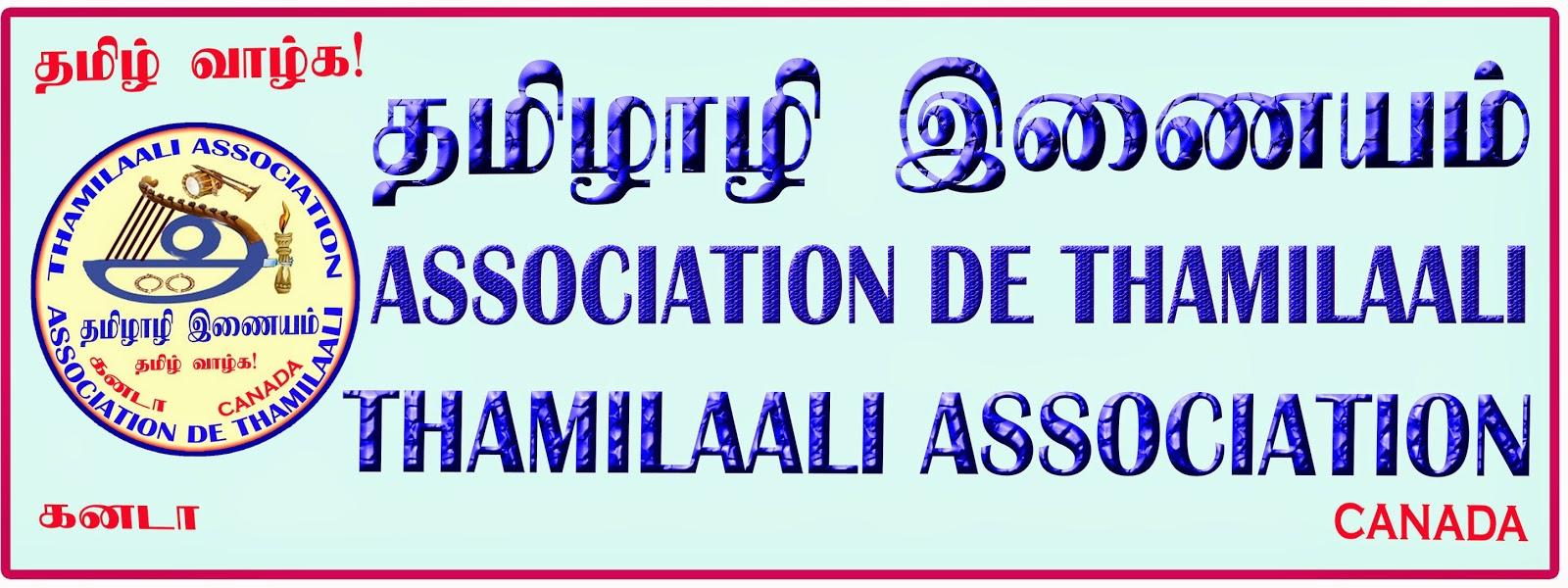 Thamilaali