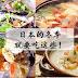 【日本】在冷冷的冬天,就是要吃热呼呼的汤食啊~~~