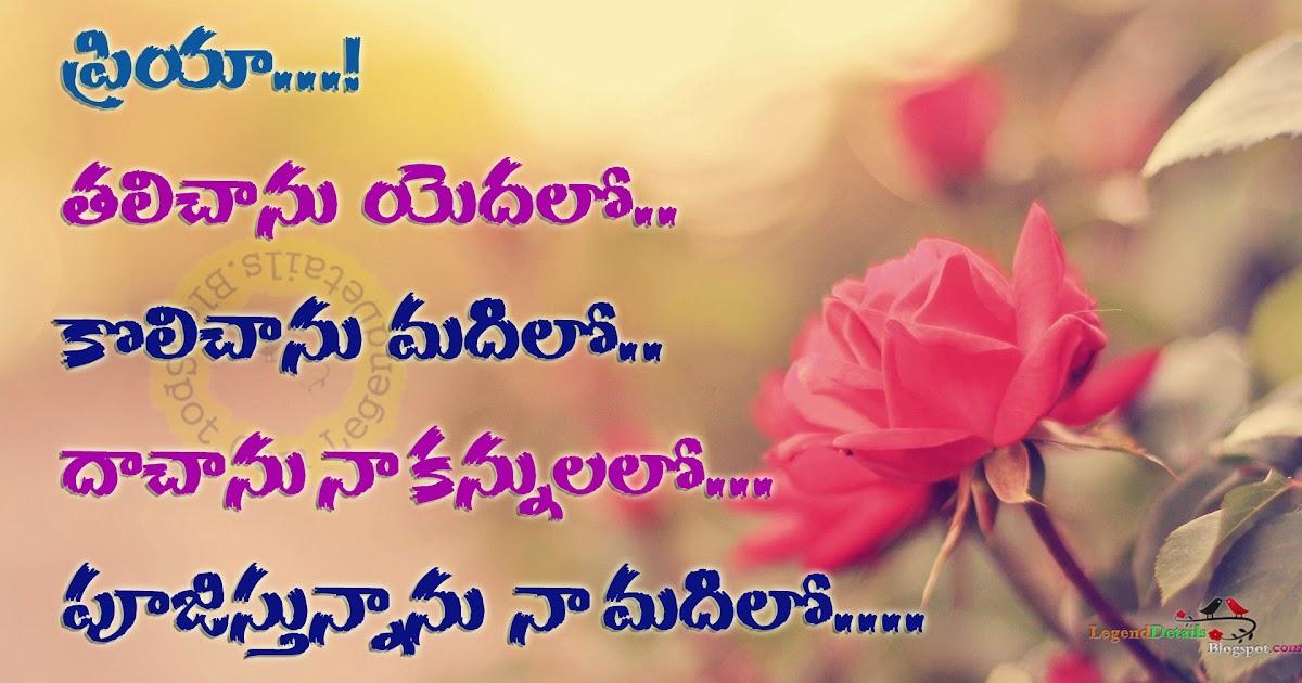 telugu kavithalu on love legendary quotes telugu