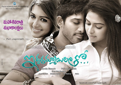 Iddarammayilatho movie review first on net