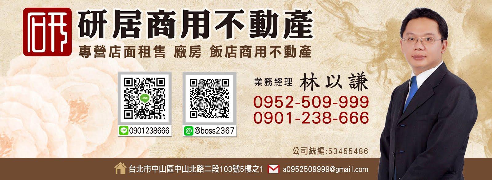 研居商用不動產台北中山店  林以謙  專營自地自建  合建  土地買賣