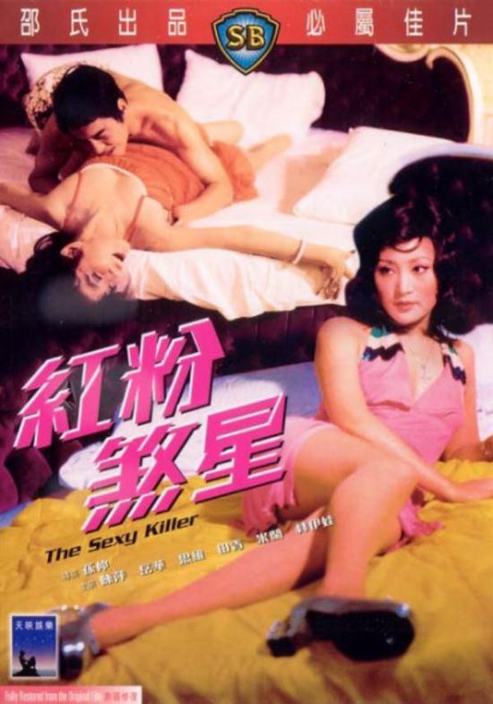 The Sexy Killer 1976