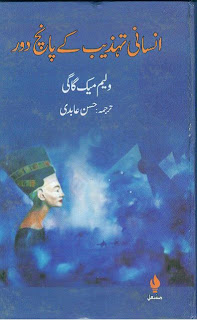 Insani Tehzeeb Kay Panch Daur By William Mcgee