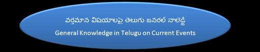వర్తమాన విషయాలపై తెలుగు జనరల్ నాలెడ్జి<br>General Knowledge in Telugu on Current Events