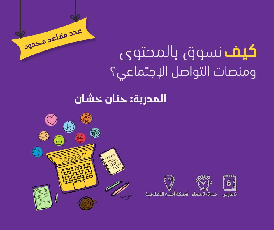 بدء التسجيل في برنامج كيف نسوق بالمحتوى ومنصات التواصل الاجتماعي