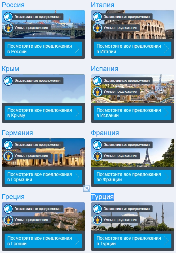 Забронировать поездку со скидкой Россия, Италия, Испания, Германия, Франция, Греция, Турция эксклюзивные предложения бронирования | exclusive reservation