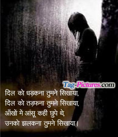 hindi romantic shayari and sad shayari | urdu& hindi shayri by sahil ...