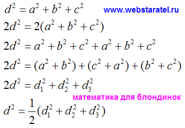 Диагонали прямоугольного параллелепипеда. Формула диагонали, выраженная через диагонали граней. Математика для блондинок.