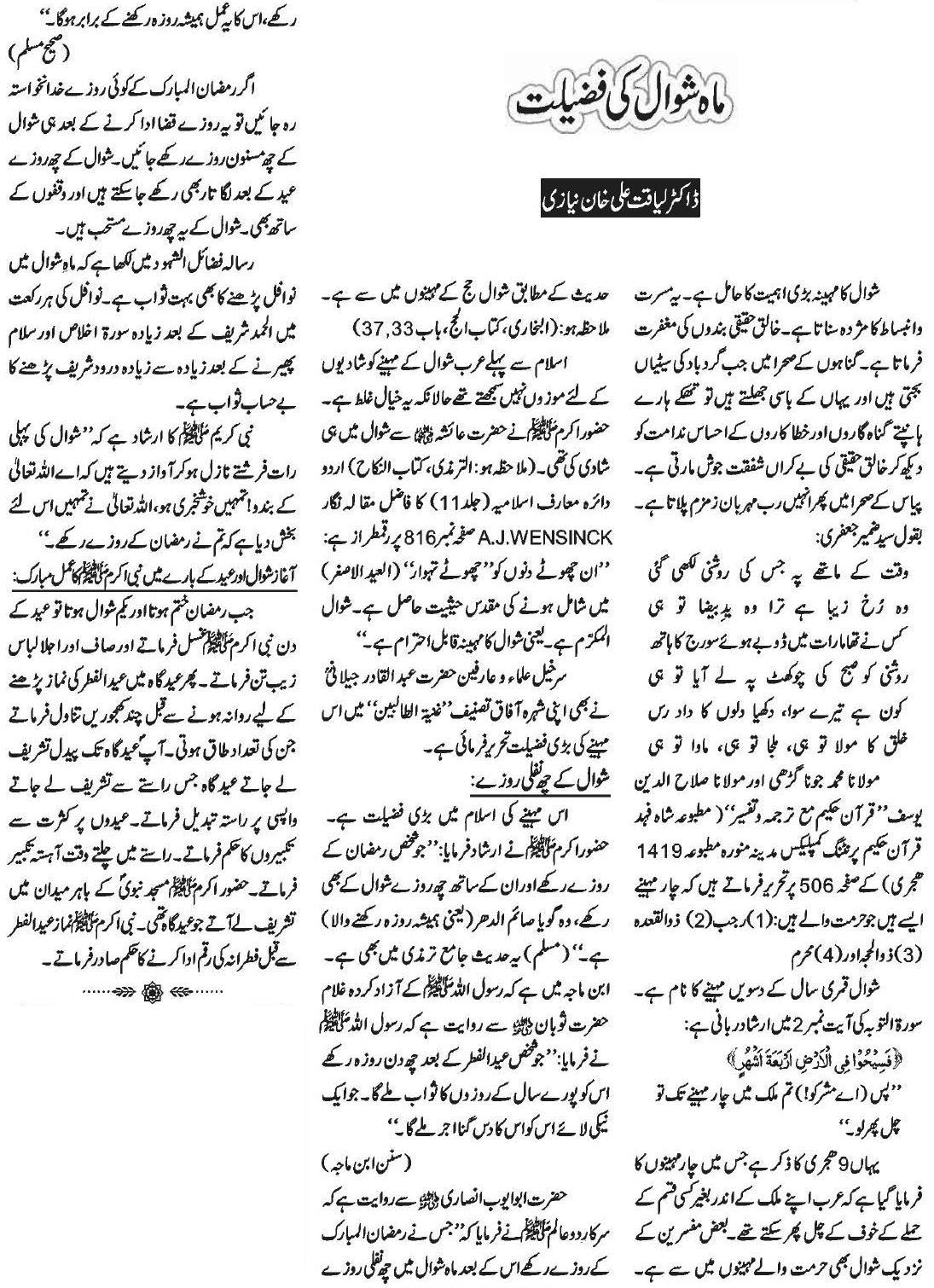method of essay writing in urdu language Essay writing guide  marked by teachers essays  in the vast majority ofschools gcse maths, english language and science are compulsory and the other subjects.