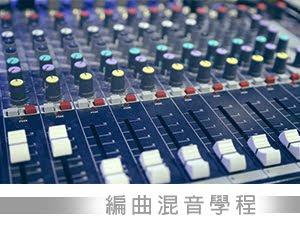 編曲錄音學程