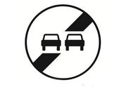 نهاية المنع التجاوز السيارات