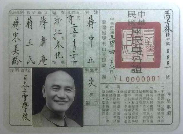 從第一張中華民國身份證看士林的...