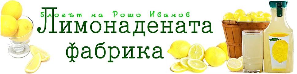 Лимонадената фабрика