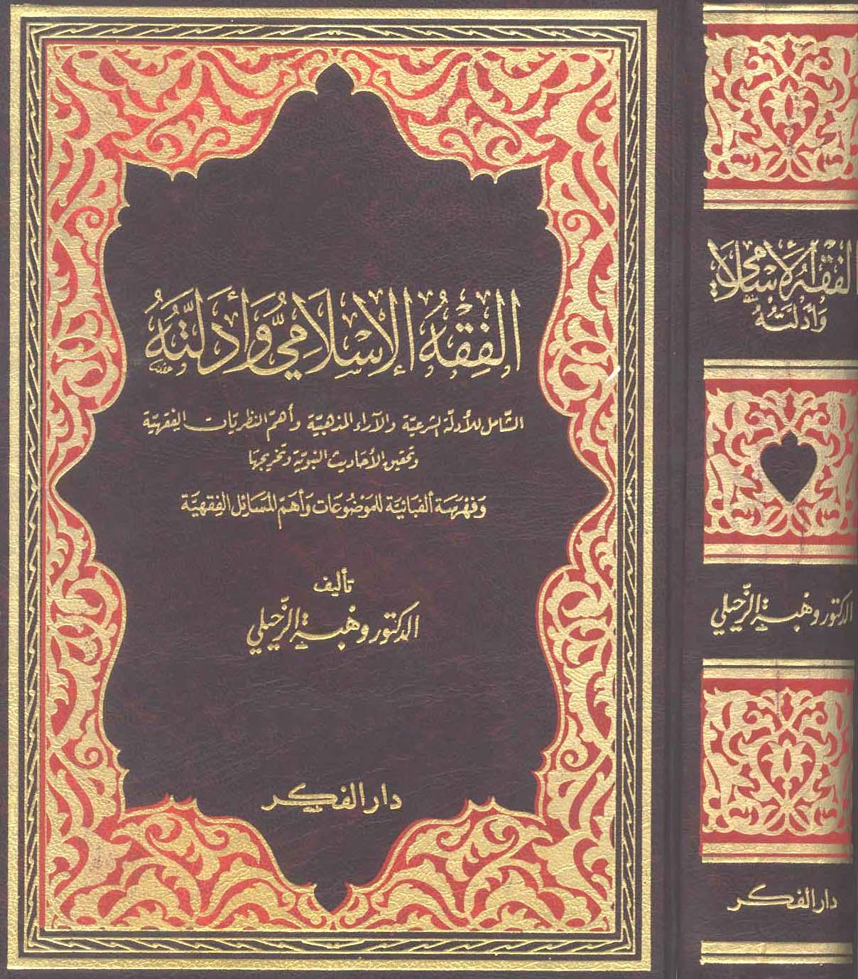 الفقه الإسلامي وأدلته - وهبة الزحيلي pdf