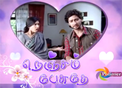 Nenjam Pesuthe 25-11-2013 Polimer Tv Serial