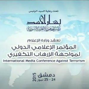 المؤتمر الإعلامي الدولي لمواجهة الإرهاب التكفيري