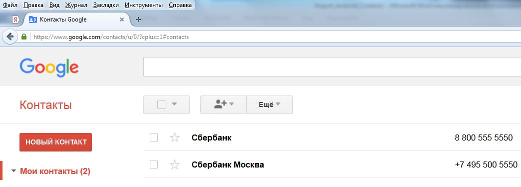 Google Контакты Перечень контактов после импорта