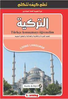 كتاب تعلم اللغة التركية PDF