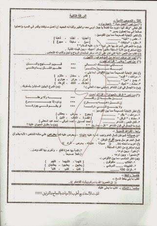امتحان لغة عربية للصف الأول الإعدادى تم بالفعل فى يناير2015 عرب%D
