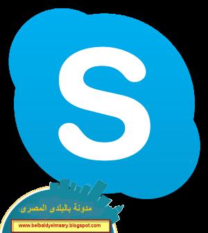 حمل احدث اصدار من برنامج المحادثات الشهير Skype 6.21.73.104 Final رابط مباشر