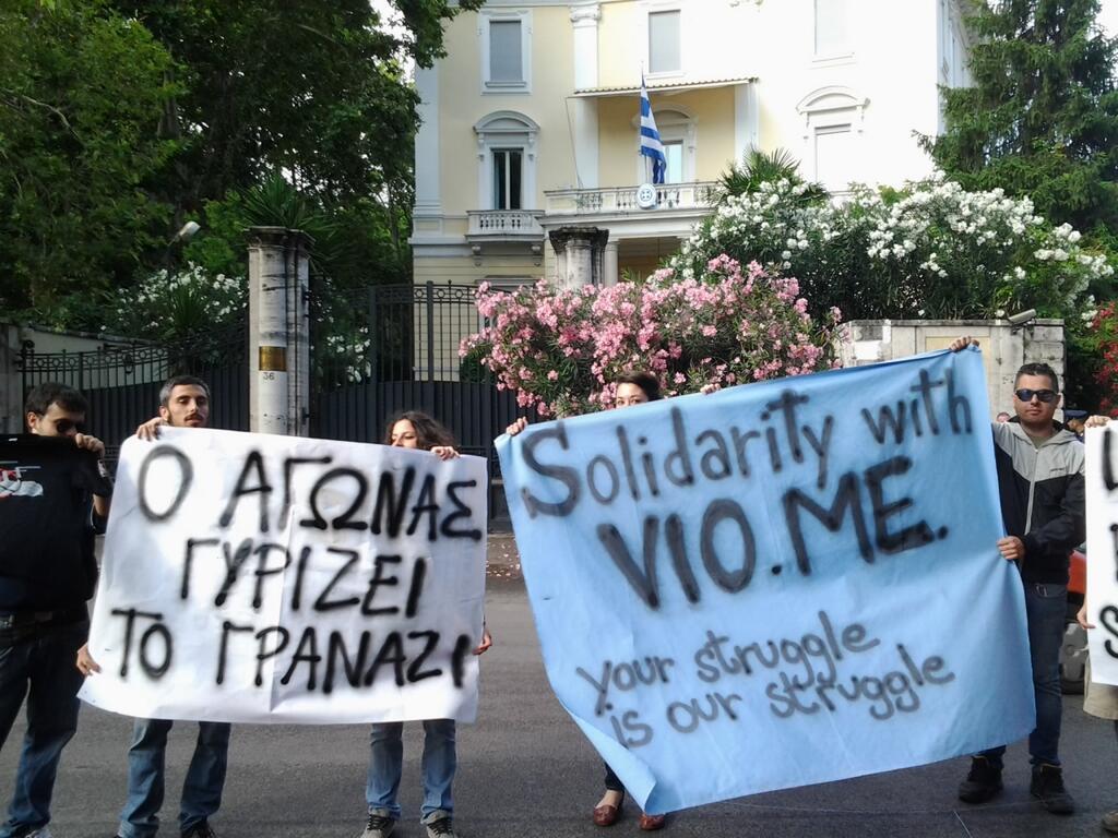 Vio.Me. - Occupy, Resist, Produce!: Español - old