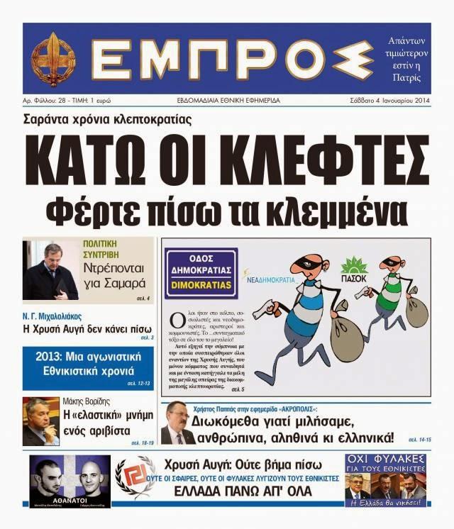 """Κυκλοφόρησε  η Εθνική εφημερίδα """"Εμπρός"""" (Φύλλο Νο 28)"""