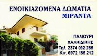 ΕΝΟΙΚΙΑΖΟΜΕΝΑ ΔΩΜΑΤΙΑ ΜΙΡΑΝΤΑ