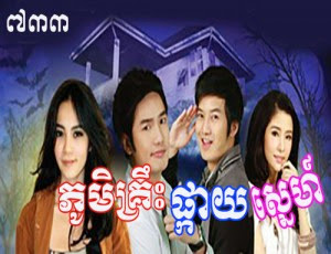 Phoum kruah phkay sne [30 End] Thai Drama