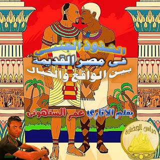 الشذوذ الجنسى فى مصر القديمة (بحث كامل بالصور) بين الواقع والخيال