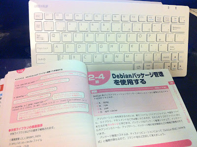Linux本にあったDebianパッケージ管理の項目。Ubuntuで採用されているパッケージ形式です。