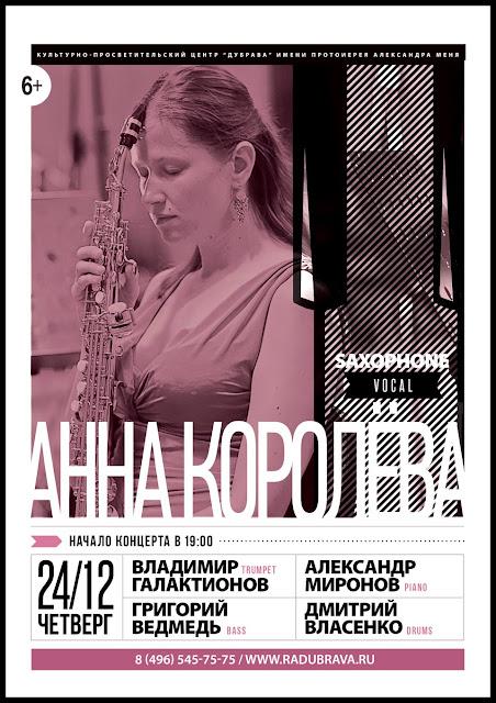 Концерт Анны Королевой (саксофон, вокал) с программой Song For Sax.