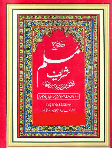 Sahih Muslim Hadith in Urdu Part 2 ki kitaby