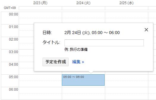 Google カレンダー 1週間表示