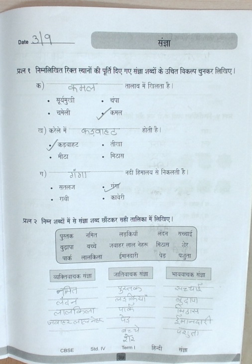Hindi Sangya Worksheets Image collections - worksheet math for kids
