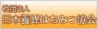 社団法人日本養蜂はちみつ協会