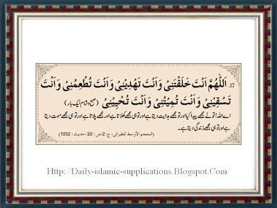 صبح و شام کی دُعائیں - ۱۷