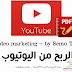 الربح من اليوتيوب - video marketing
