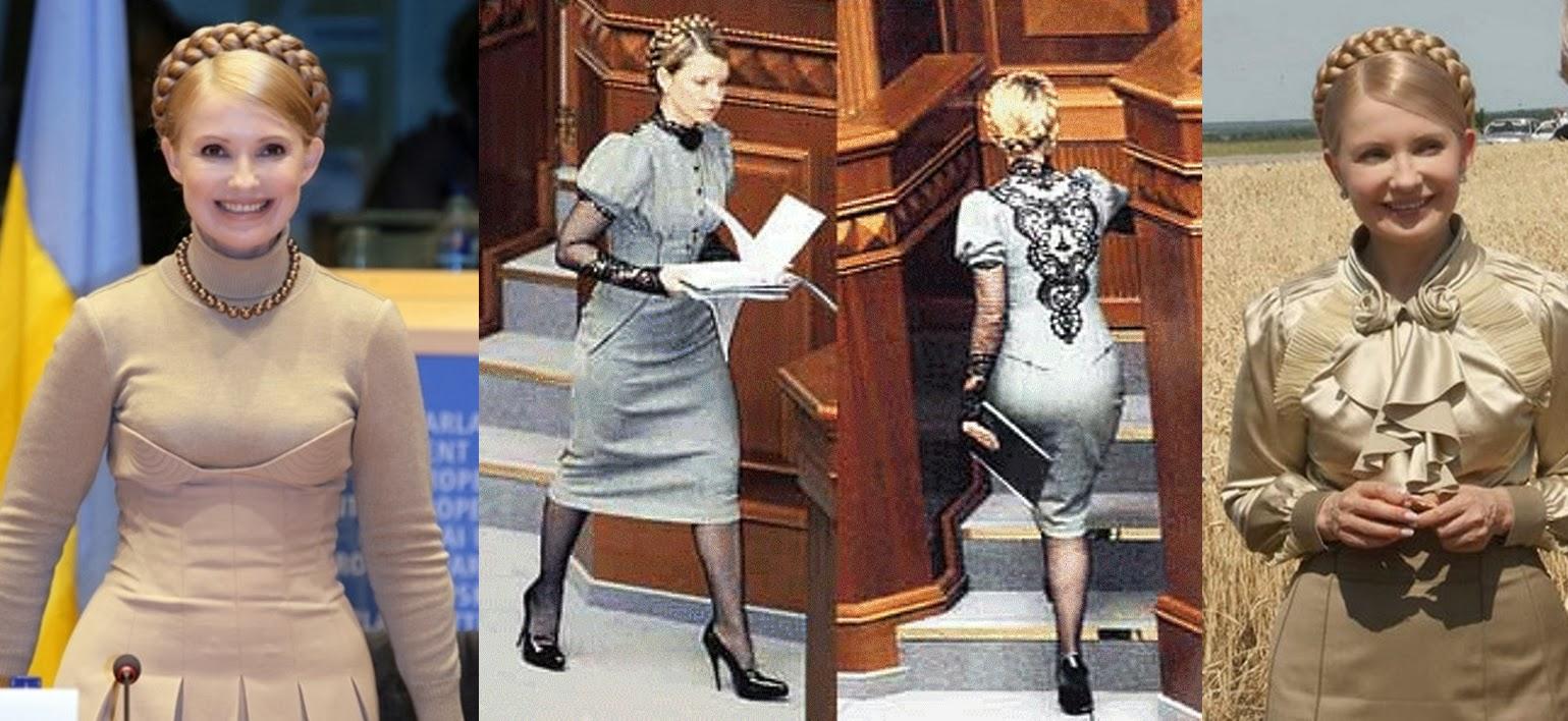 Юлия тимошенко без трусов 10 фотография