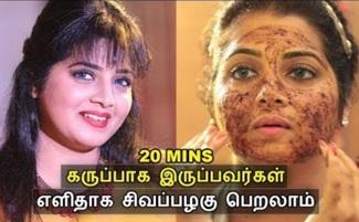 Skin Whitening in Tamil | Tamil beauty Tips